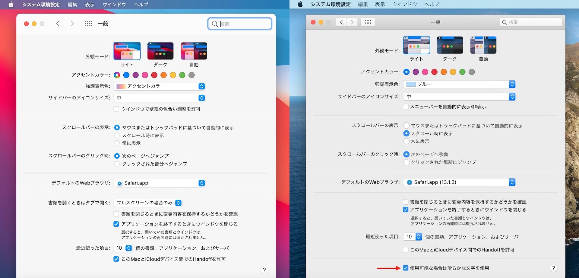 macOS 11 Big Surで無くなった「使用可能な場合は滑らかな文字を使用」