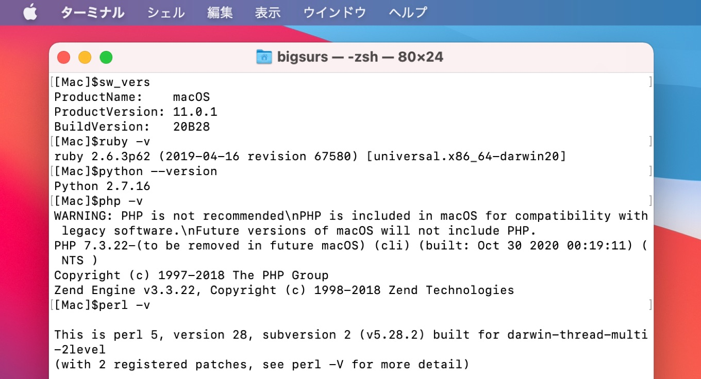 macOS 11 Big Surに同梱されているスクリプト言語のバージョン