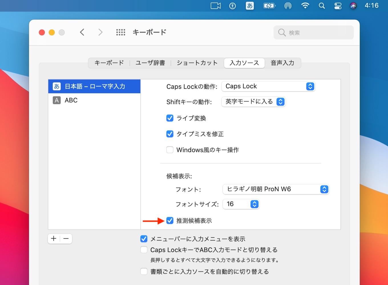 macOS 11 Big Surの日本語入力のオプション
