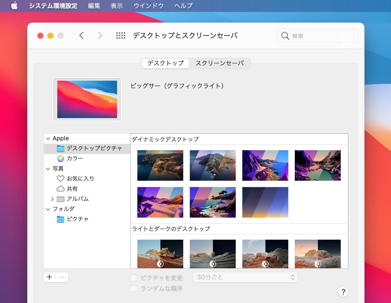 macOS 11 Big Surのデスクトップ壁紙