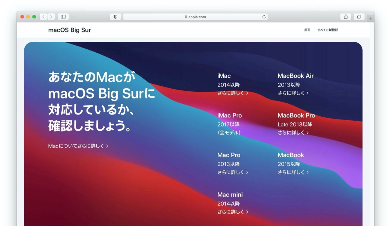 macOS Big Sur と互換性のあるコンピュータ