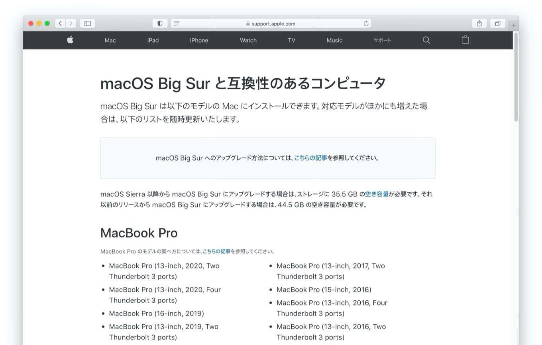 macOS Big Sur と互換性のあるMac
