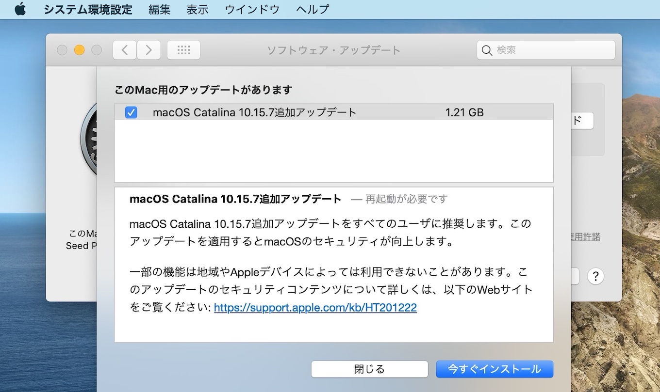 macOS Catalina 10.15.7 Supplemental