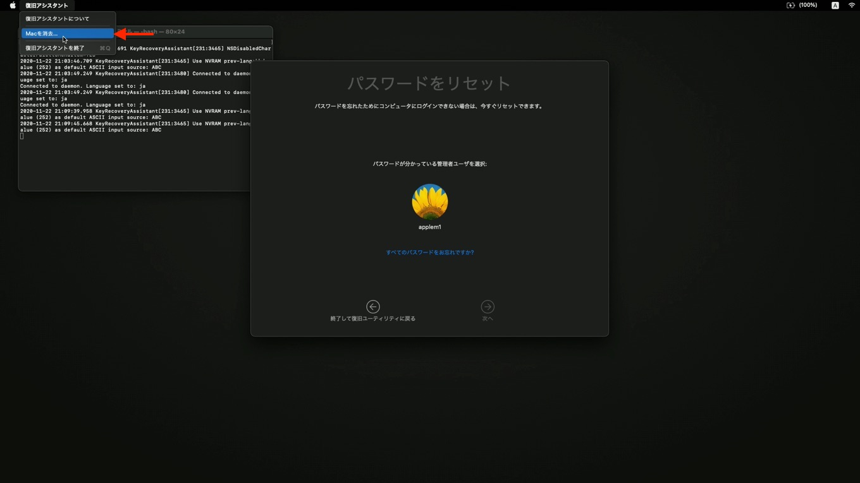 macOSの復旧アシスタント