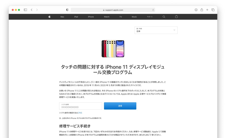 タッチの問題に対する iPhone 11 ディスプレイモジュール交換プログラム