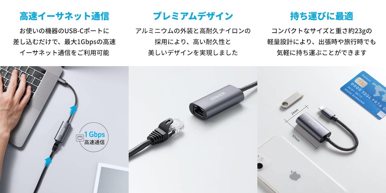 Anker PowerExpand USB-C & イーサネットアダプタ