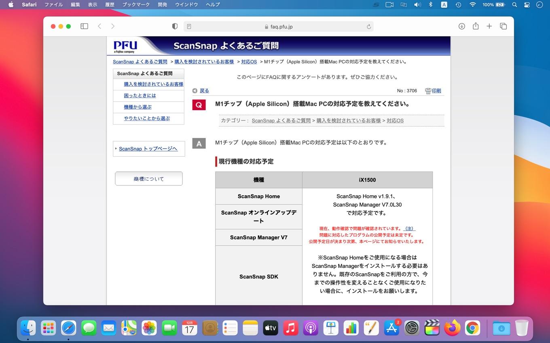 M1チップ(Apple Silicon)搭載Mac PCの対応予定を教えてください。