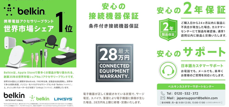 2年、および最大28万円の条件付き接続機器保証付き