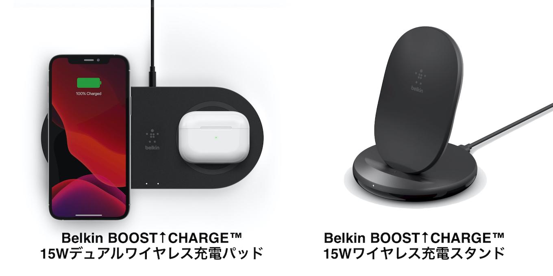 BOOST↑CHARGE™ 15Wデュアルワイヤレス充電パッド/スタンド