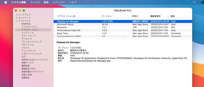 DisplayLink Manager v1.2.0はIntelバイナリ