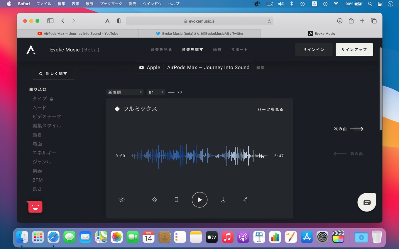 Evoke Music - Mac App Store
