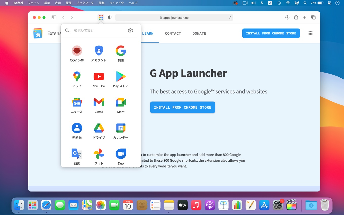 G App Launcher for Safari