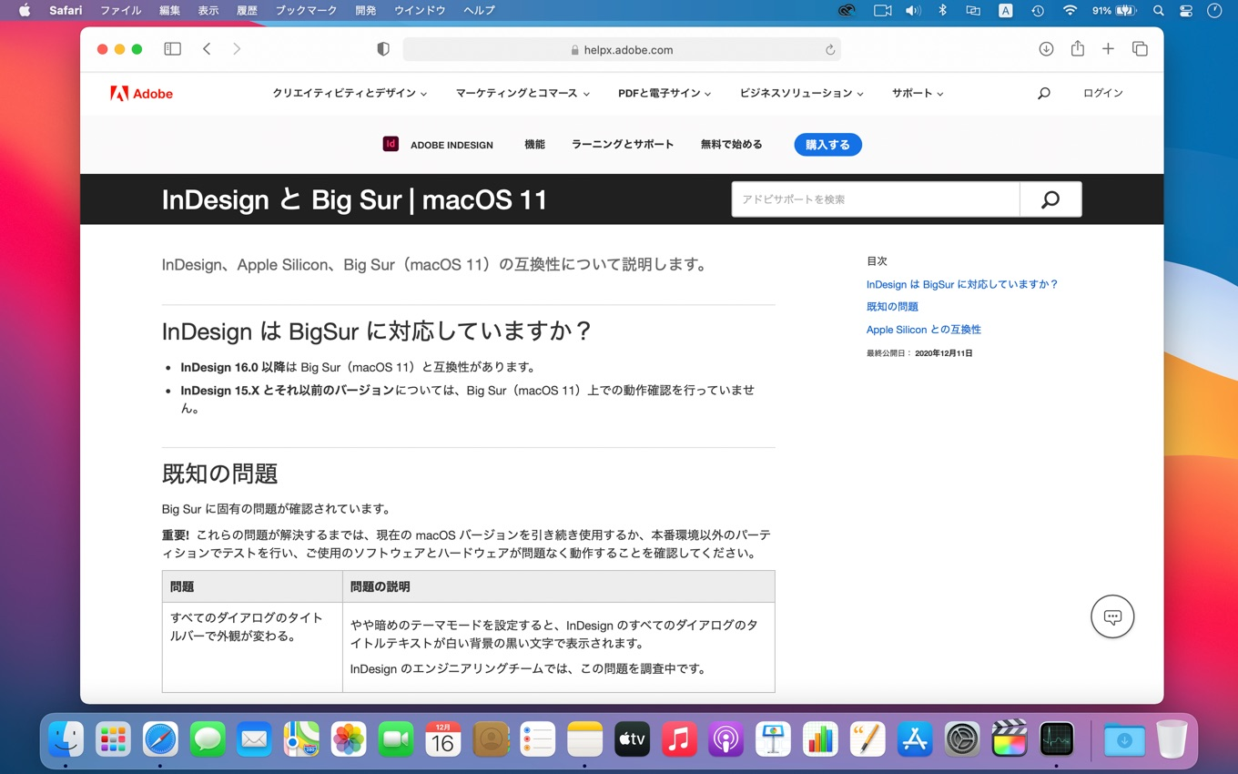 InDesignとmacOS 11 Big Surの既知の不具合