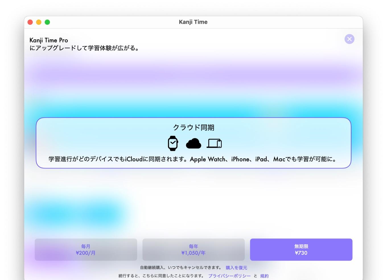 漢字タイム
