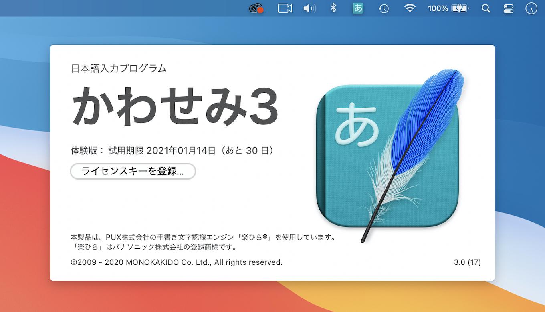 日本語入力システム(IME)「かわせみ3」