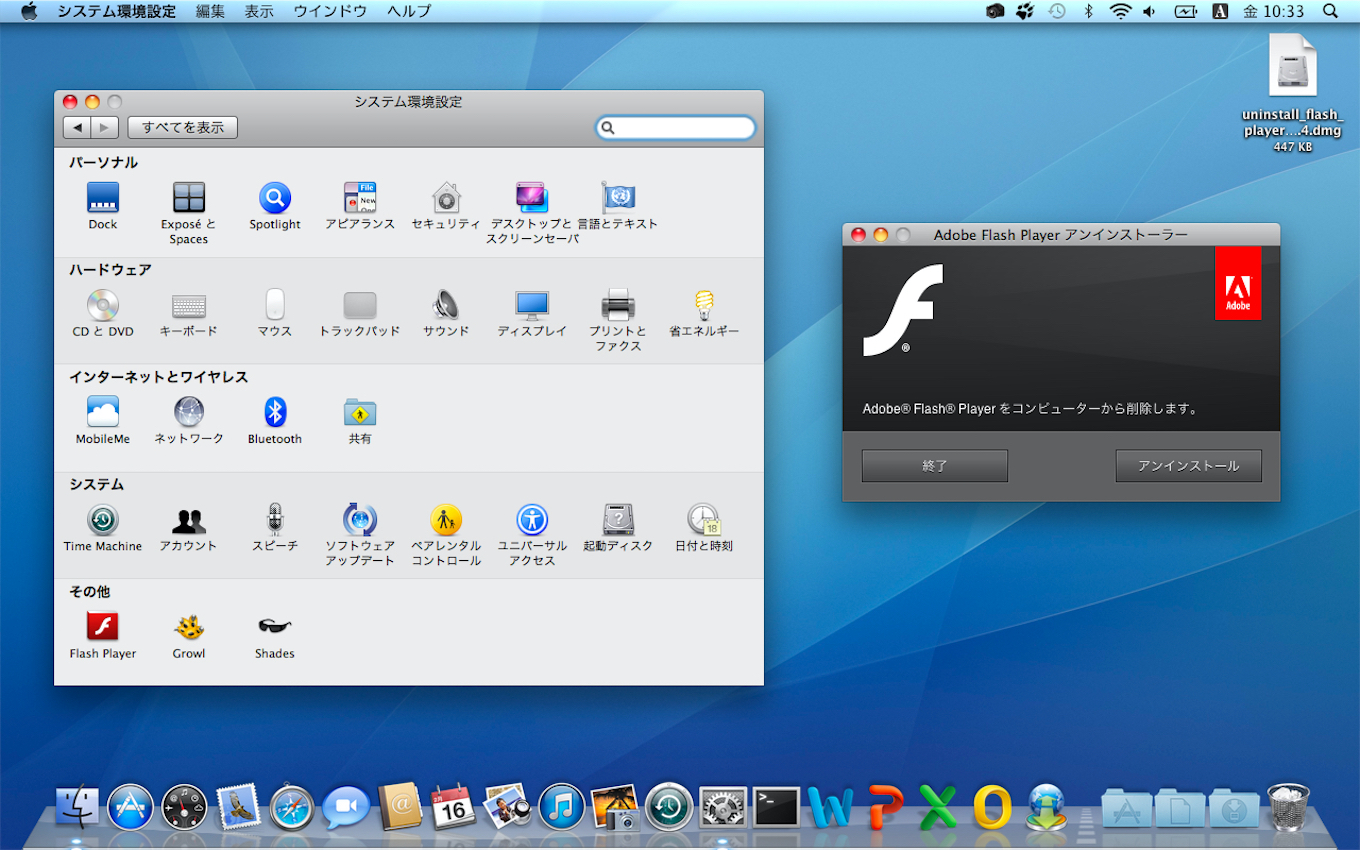 Mac OS X 10.3 Panther Adobe Flash Playerアンインストーラー