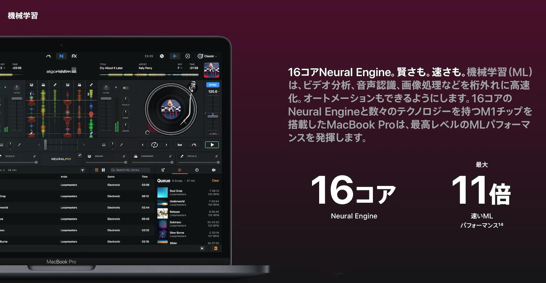 MacBook Pro (M1, 13-inch, 2020)の機械学習性能
