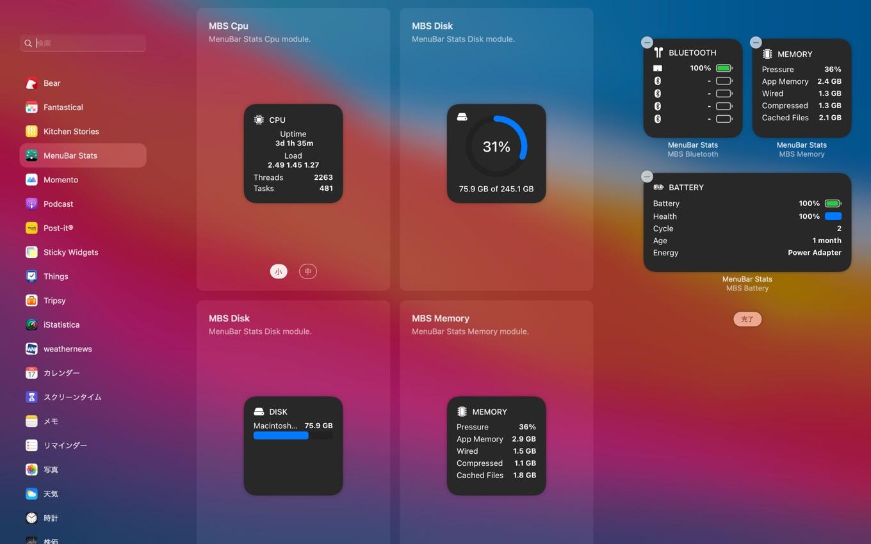 MenuBar StatsのmacOS 11 Big Surウィジェット