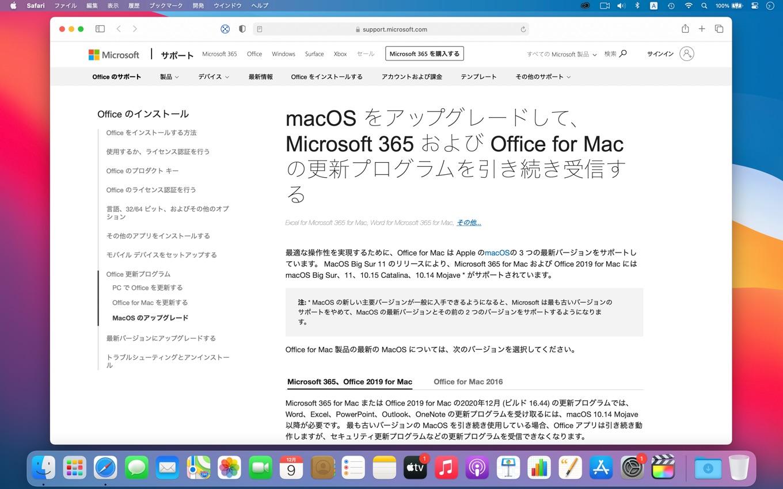Office 2019 for Macのシステム要件がmacOS 10.14 Mojave以上に。