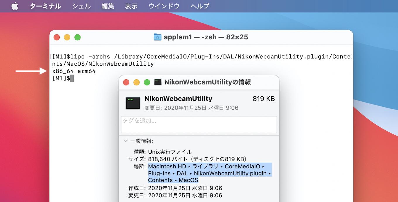 Nikon Webcam Utility Mac Universal Plugin