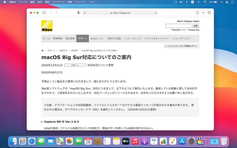 ニコン製ソフトウェアとmacOS Big Sur対応についてのご案内