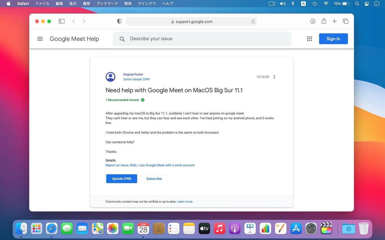 No respond Google Meet on MacOS Big Sur 11.1
