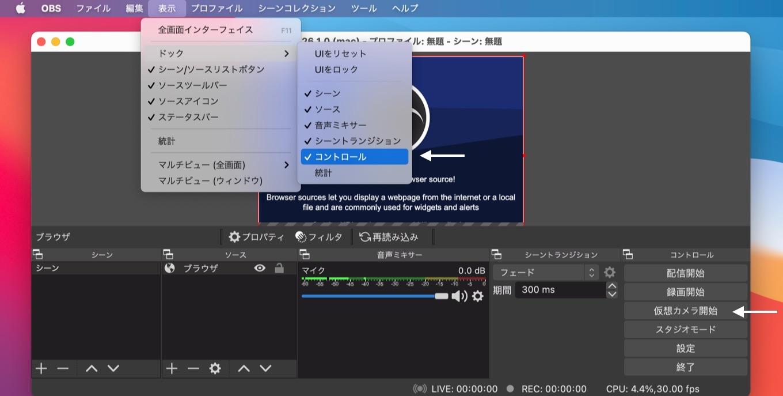 OBS Studio 26.1でコントロールを表示