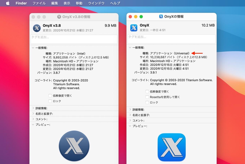 OnyX v3.8とOnyX v3.9