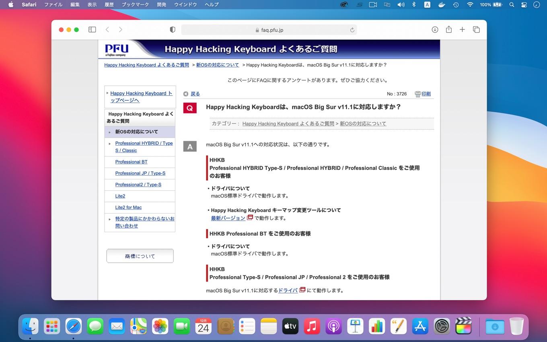 Happy Hacking Keyboardは、maOS Big Sur v11.1に対応しますか?