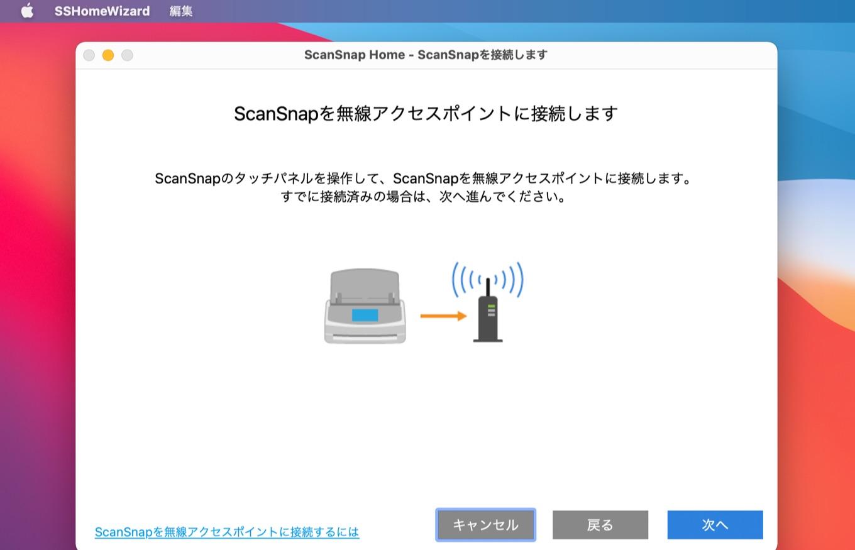 PFU ScanSnap iX1500のWi-Fi接続
