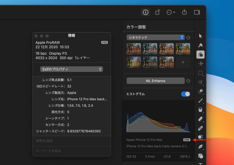 Pixelmator Pro 2.0.2でApple ProRAWがサポート