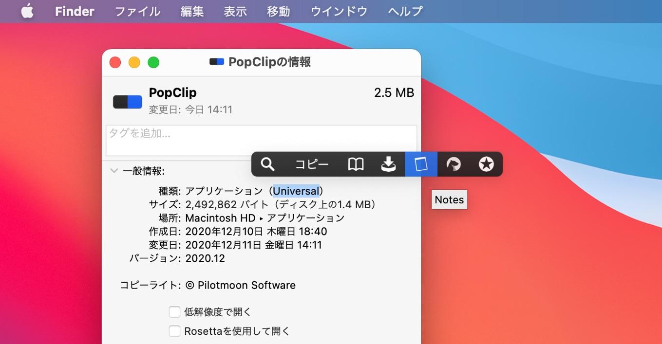 PopClip 2020.12