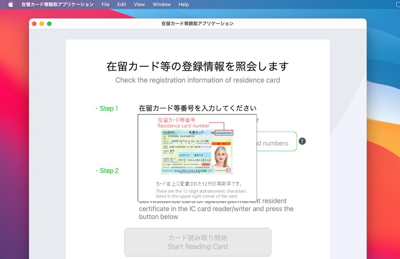 在留カード等読取アプリケーション for Mac