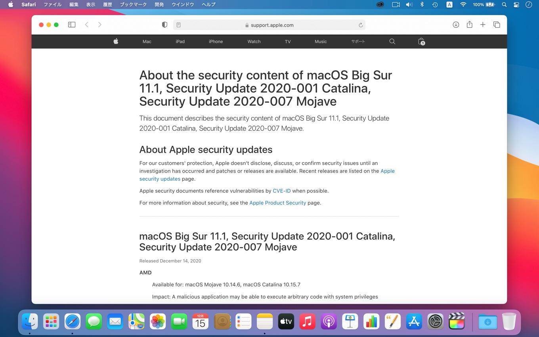 Security Update 2020-001 007