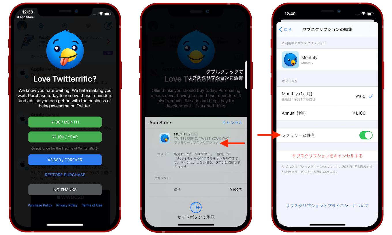 Twitterrific for iOSがサブスクリプションのファミリー共有をサポート