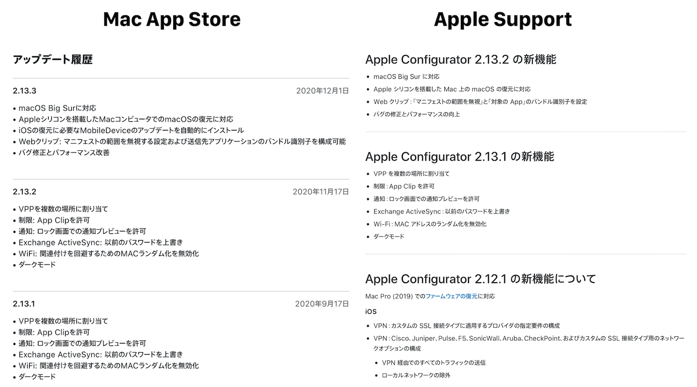 Whats new in Apple Configurator 2.13.2