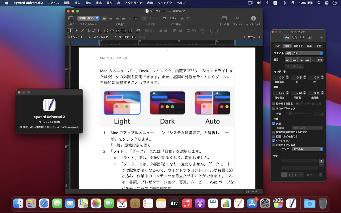 egword Universal 2.2 Dark Mode