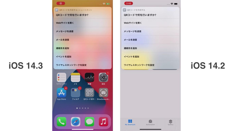 iOS 14.3とiOS 14.2のホームスクリーンショートカットの実行例