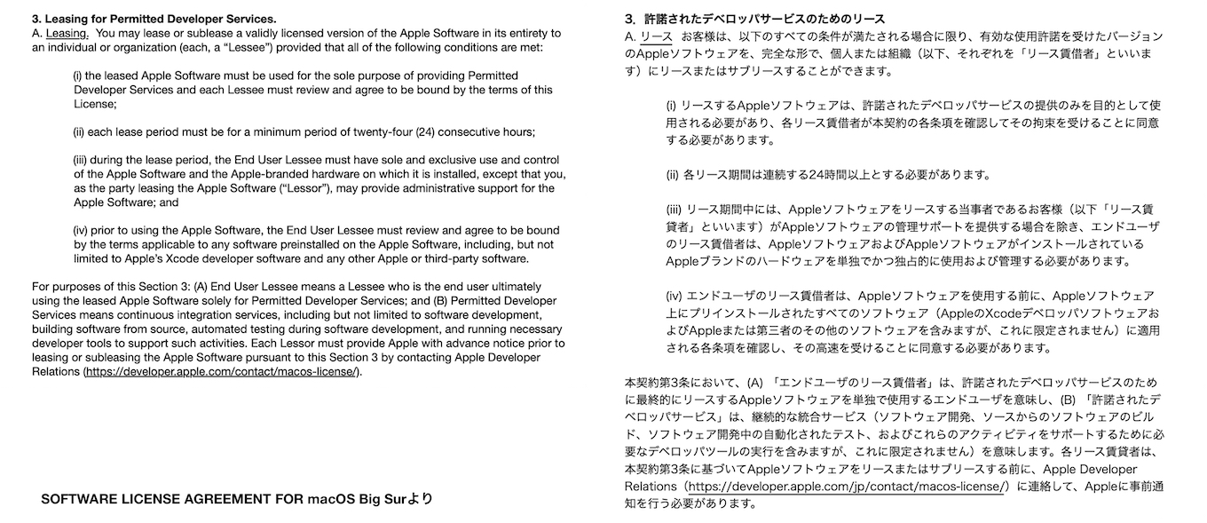SOFTWARE LICENSE AGREEMENT FOR macOS Big Sur Leasing