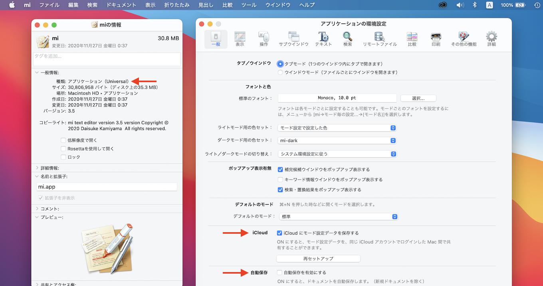 iCloudで複数のMacとモードの設定データを共有できる機能や自動保存機能をサポート
