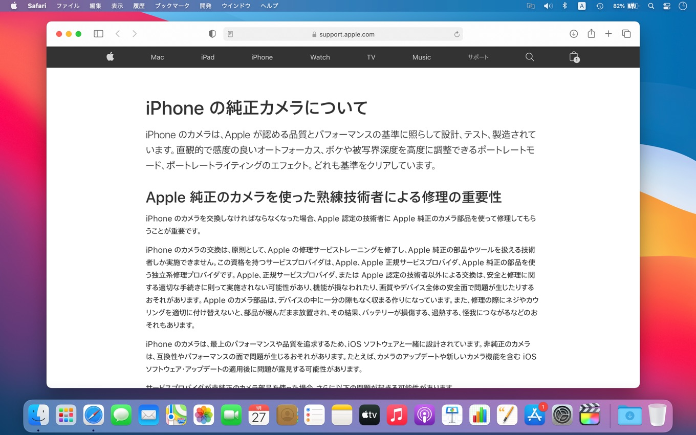 About Genuine iPhone 12 cameras and iOS 14.4