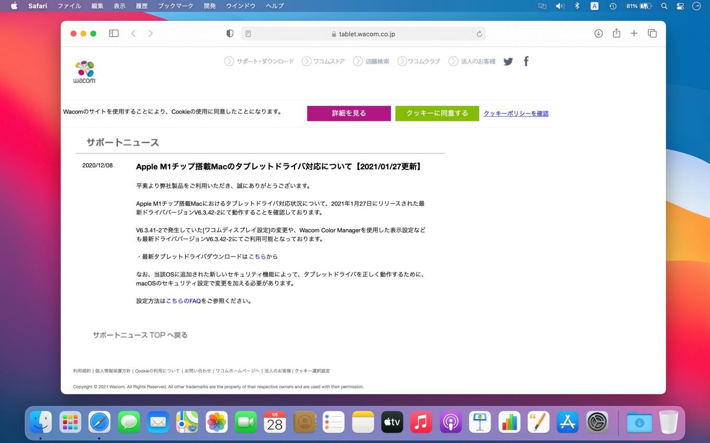 Apple M1チップ搭載Macのタブレットドライバ対応について