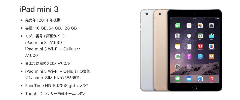 iPad mini 3の技術仕様
