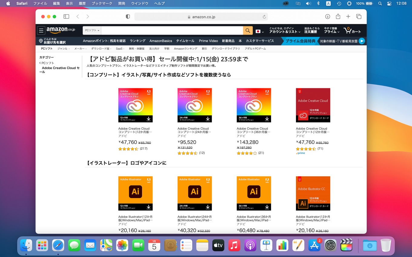 Adobe Creative Cloud 初売りセール