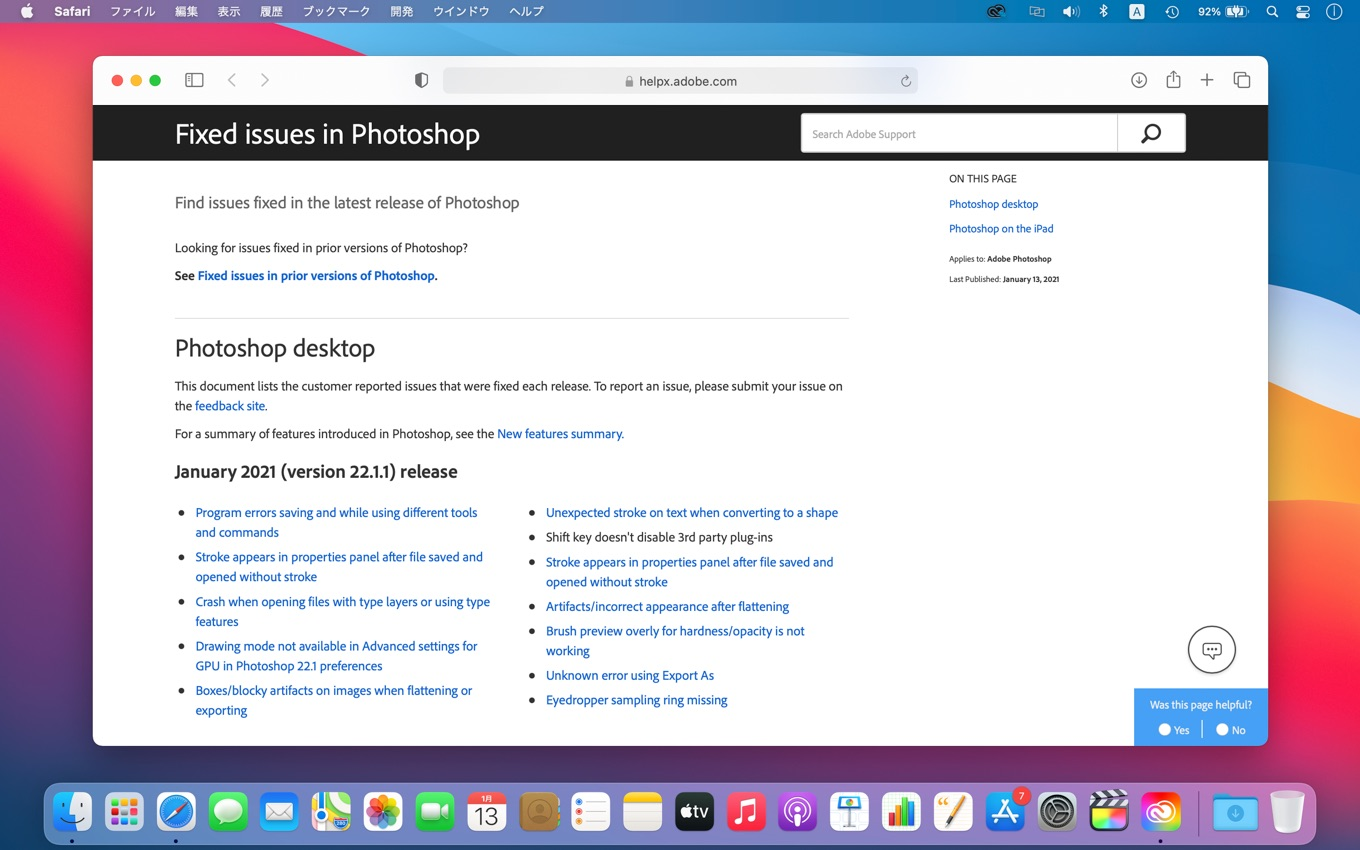 Photoshop January 2021 (version 22.1.1) release