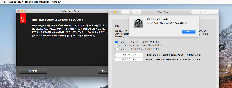 Adobe Flash Playerサポート終了通知