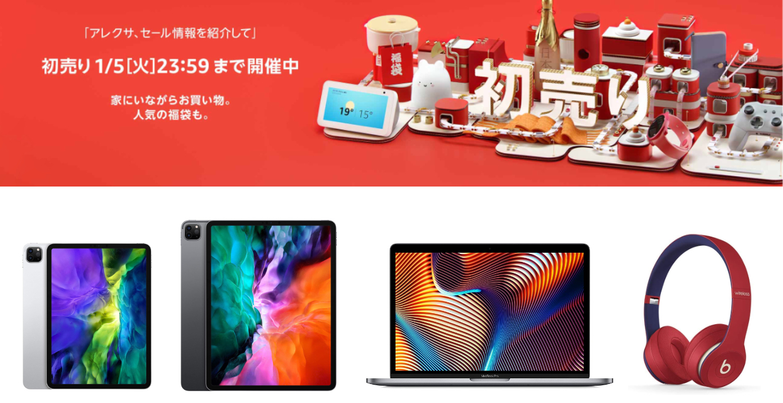 iPad・Beats等 Apple製品がお買い得