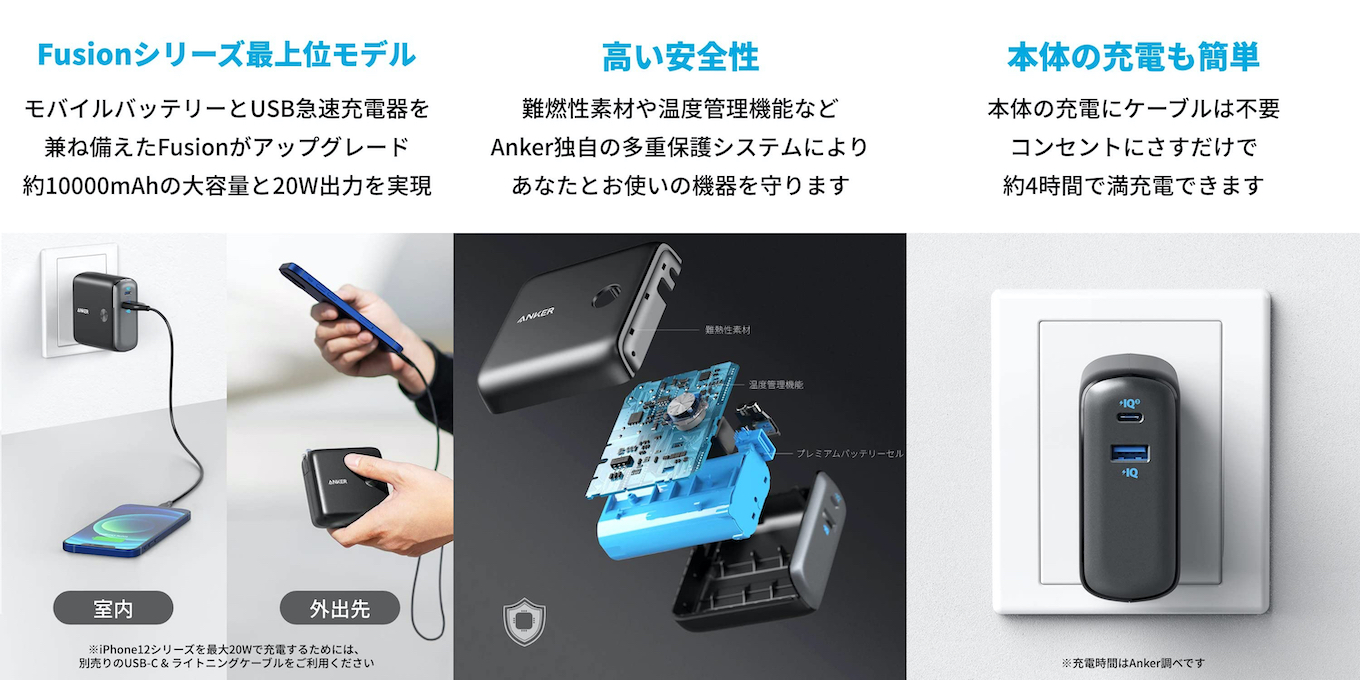 Anker PowerCore Fusion 10000