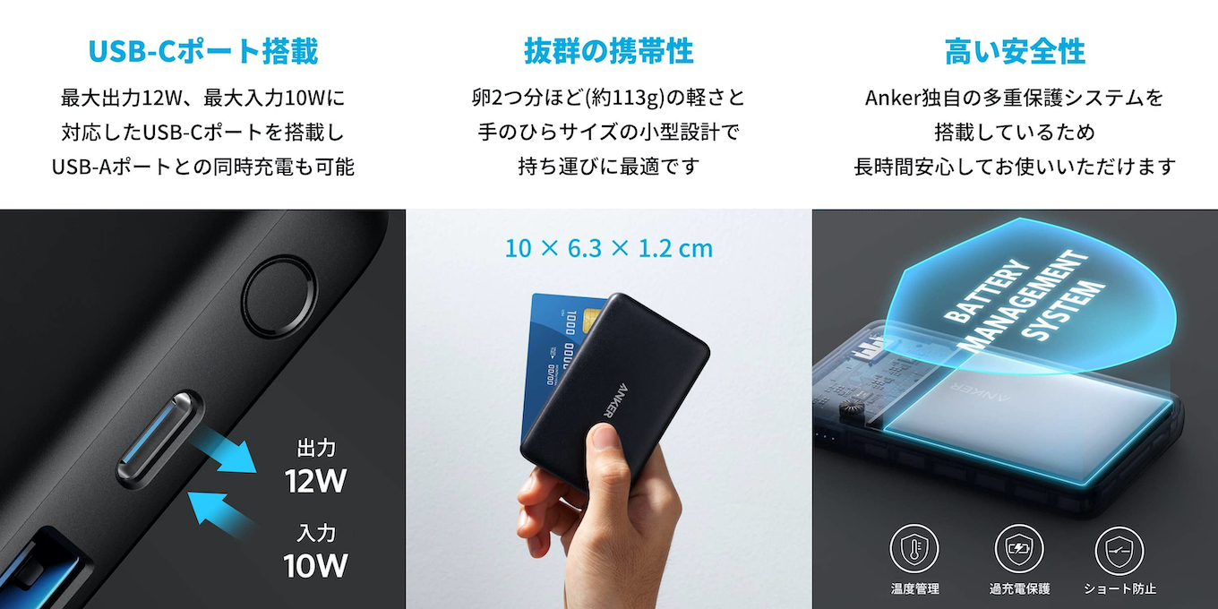 Anker PowerCore III 5000