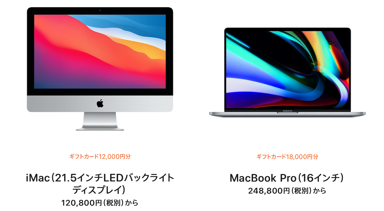 Appleの初売り2021 Mac